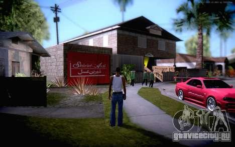 New CJ Home для GTA San Andreas