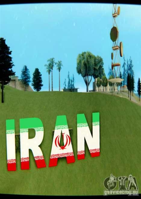 Надпись IRAN вместо Vinewood для GTA San Andreas третий скриншот