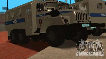 Урал 4320 ОМОН для GTA San Andreas
