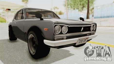 Nissan Skyline KPGC10 1971 для GTA San Andreas вид справа