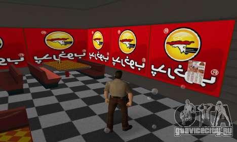 Pizza Shop Iranian V2 для GTA Vice City четвёртый скриншот