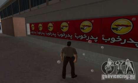 Pizza Shop Iranian V2 для GTA Vice City третий скриншот