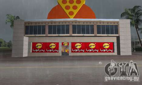 Pizza Shop Iranian V2 для GTA Vice City