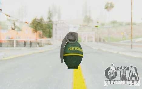 APB Reloaded - Grenade для GTA San Andreas третий скриншот