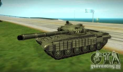 Т-72 Модифицированный для GTA San Andreas вид слева