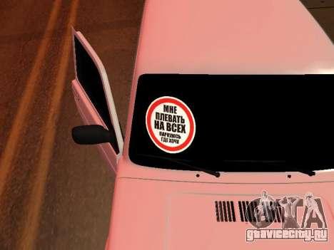 Niva 2121 Аrmenian для GTA San Andreas вид снизу