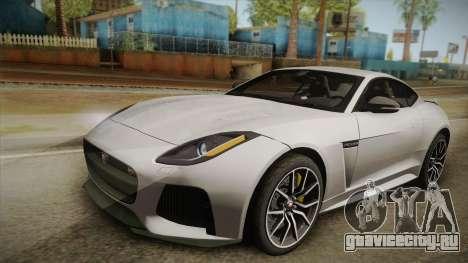 Jaguar F-Type SVR 2016 для GTA San Andreas