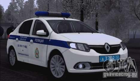 Renault Logan 2016 для ГУ МВД для GTA San Andreas