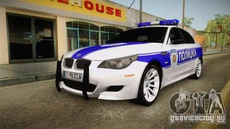 BMW M5 E60 Полиција для GTA San Andreas