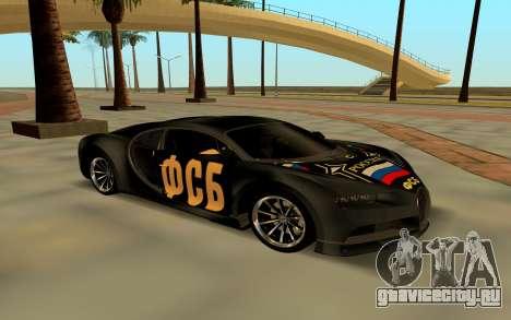 Bugatti Chiron FSB для GTA San Andreas