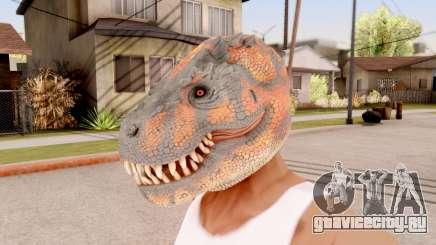 Маска Динозавра для GTA San Andreas