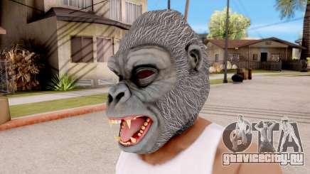 Маска Гориллы для GTA San Andreas