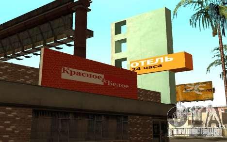 Новый текстуры отеля в Айдлвуде для GTA San Andreas второй скриншот
