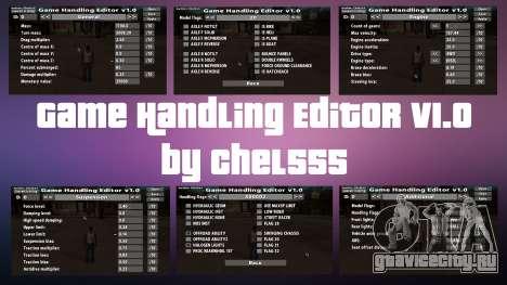 Game Handling Editor v1.0 для GTA San Andreas