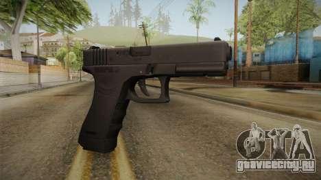 Glock 17 3 Dot Sight Ultraviolet Purple для GTA San Andreas