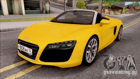Audi R8 Cabriolet для GTA San Andreas