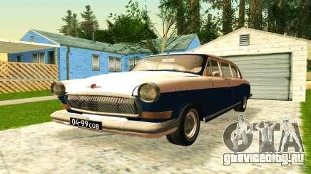 ГАЗ 21 Лимузин v2.0 для GTA San Andreas