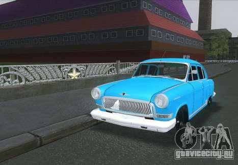 ГАЗ 21 для GTA San Andreas
