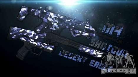 Night Operations Weapon Pack для GTA San Andreas