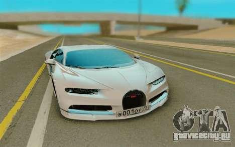 Bugatti Chiron для GTA San Andreas