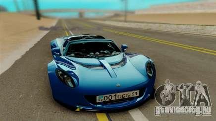 Hennessey Venom GT для GTA San Andreas