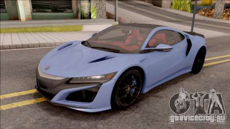 Acura NSX 2016 для GTA San Andreas