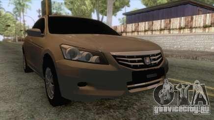 Honda Accord 2012 для GTA San Andreas