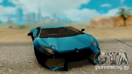 Pegassi Avento для GTA San Andreas