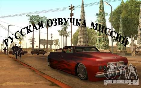 Русская озвучка (Улучшенная) для GTA San Andreas