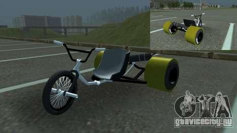 Drift Trike для GTA San Andreas
