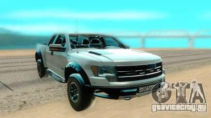 Ford F150 белый для GTA San Andreas