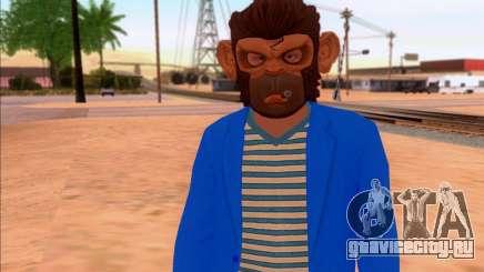 Monkey Mask для GTA San Andreas
