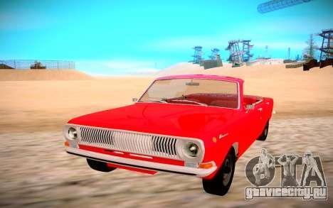 GAZ 24 для GTA San Andreas