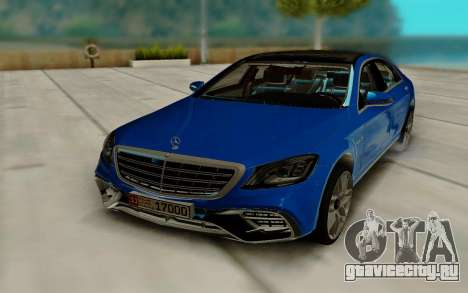 Mercedes Benz S630 W222 для GTA San Andreas