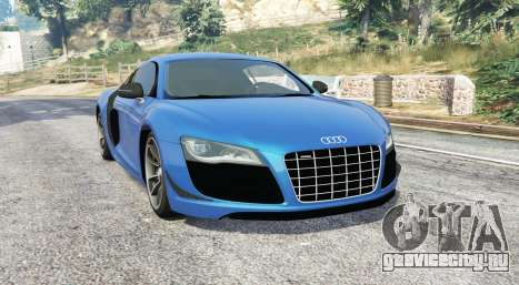 Audi R8 GT 2011 v1.05 для GTA 5