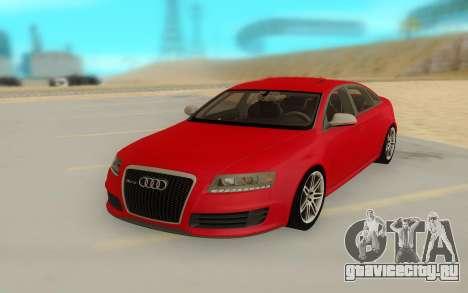 AUDI RS 6 для GTA San Andreas