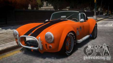 Shelby 427 Cobra '66 v2.0 для GTA 4
