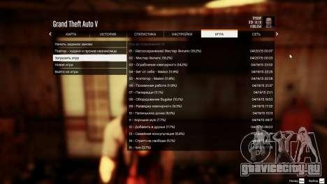 Все 99 сохранений после каждой миссии для GTA 5