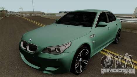 BMW M5 E60 Sedan для GTA San Andreas
