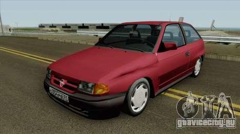 Opel Astra F Hatchback для GTA San Andreas