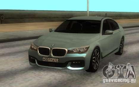 BMW 750i Xdrive для GTA San Andreas
