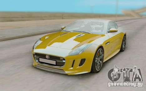 Jaguar F-Type HQ для GTA San Andreas