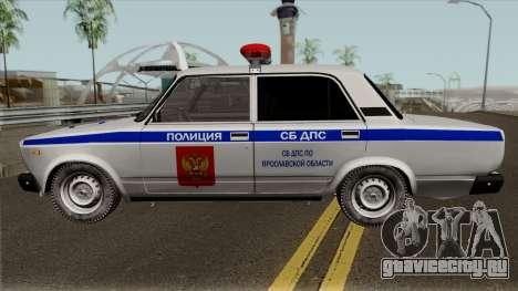 ВАЗ-2107 Полиция Города Ярославль для GTA San Andreas вид слева
