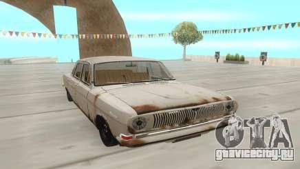 ГАЗ 24 Ржавый для GTA San Andreas