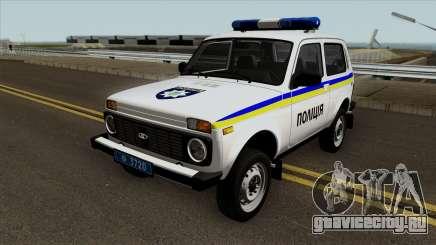 ВАЗ 2121 Полиция Украины для GTA San Andreas