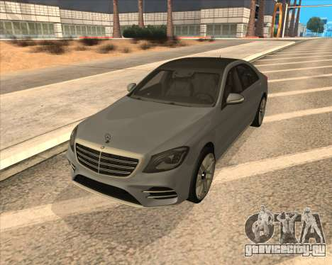 Mercedes-Benz S560 для GTA San Andreas