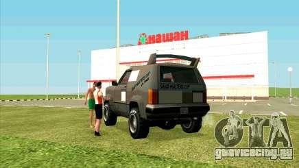 Жизненная ситуация 1.0 (GTA Criminal Russia) для GTA San Andreas