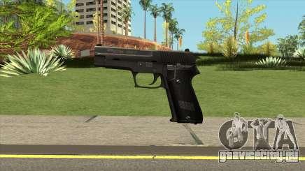 SIG P220 для GTA San Andreas