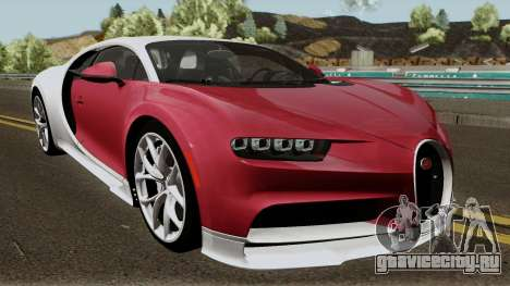 Bugatti Chiron для GTA San Andreas вид изнутри