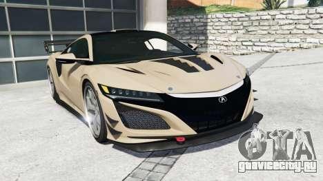 Acura NSX 2017 v1.1 для GTA 5